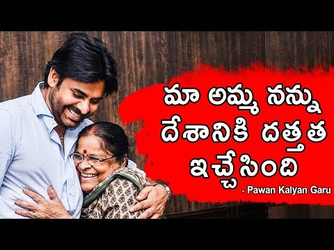 Pawan Kalyan on Convincing His Mother About Politics | JanaSena Porata Yatra