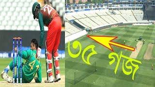 একি আজকের বাংলাদেশ পাকিস্তান প্রস্তুতি ম্যাচের মাঠের সীমানা মাত্র ৩৫ গজ!! অবাক করা ব্যাপার bd sports
