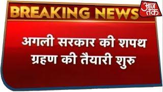 Breaking News: मीडिया के पास आयी PIB की चिट्ठी, अगली सरकार की शपथ ग्रहण की तैयारी शुरू