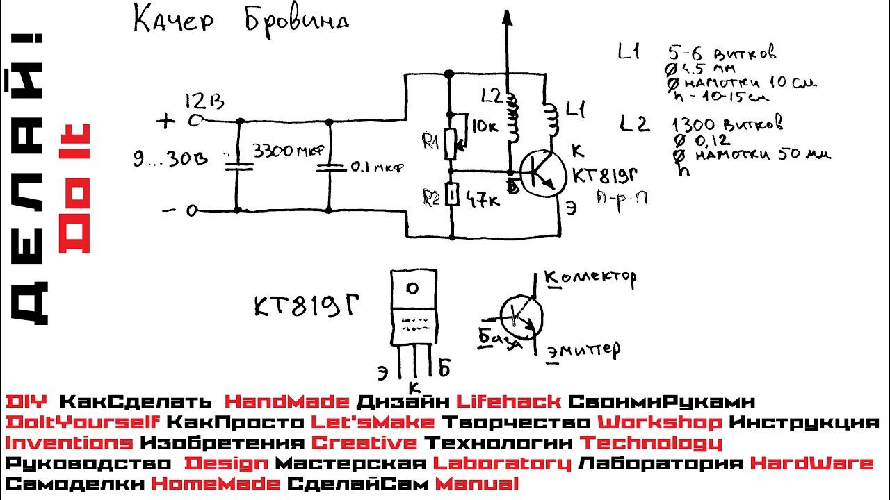 Качер (мини-SSTC ) с бестрансформаторным питанием 54