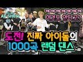 download lagu      Real IDOL Random K-POP Dance Challenge (춤추는곰돌:AF STARZ)    gratis