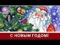Самый лучший ДЕД МОРОЗ Новогодние песни для малышей mp3