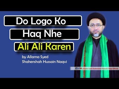 Do Logo Ko Haq nhe Ali a.s Ali a.s Karen by Allama Syed Shahenshah Hussain Naqvi