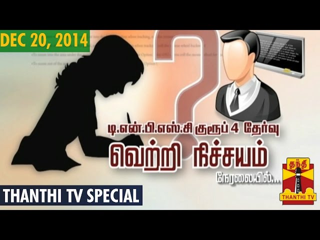 Thanthi TV Special - TNPSC Group 4 Exam : Vetri Nichayam - Live Call-in (20/12/2014)