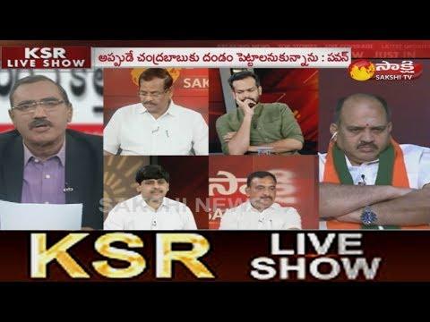 KSR Live Show | చంద్రబాబుపై పవన్ కళ్యాణ్ సంచలన వ్యాఖ్యలు - 23rd July 2018