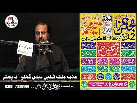 Zakir Muhammad Saqlain Abbas Ghallu | YadGar Majlis 2 March 2018 | Shahadat Bibi Fatima Zahra s.a |