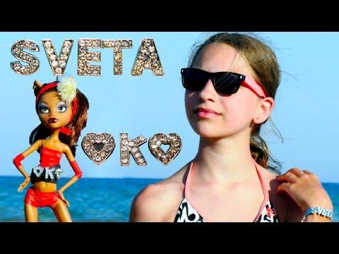 Видео для девочек Монстер Хай - отдых на море