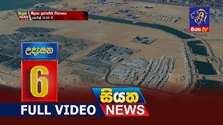 Siyatha News 06.00 AM | 17 - 01 - 2019