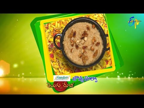 Jonna Halwa  | Telugu Ruchi | 20th September 2018 | ETV  Telugu