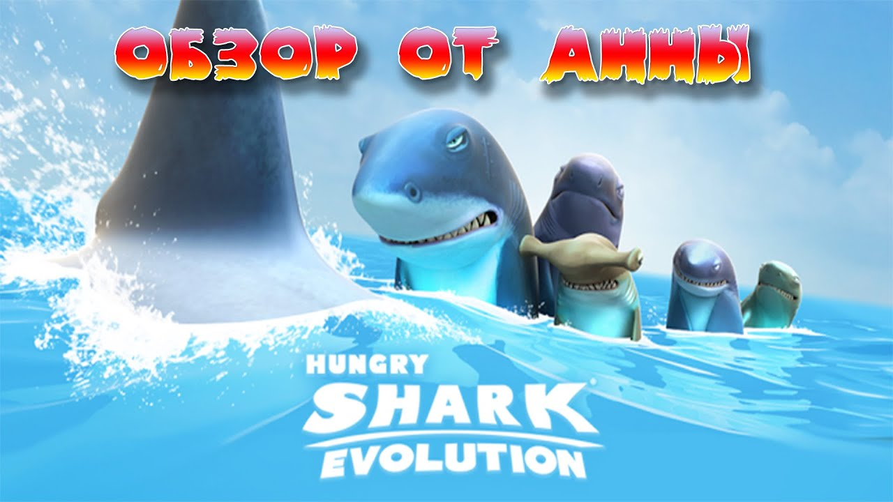 Hungry shark evolution wallpaper