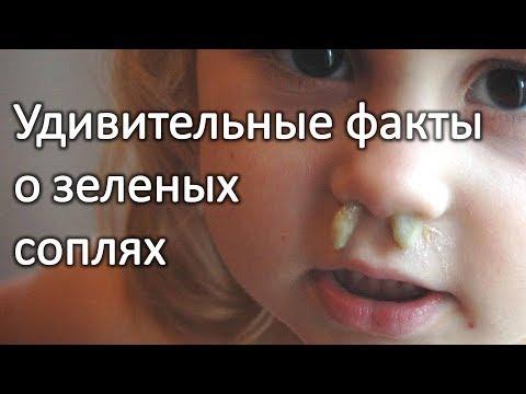 0 - Зелені соплі у новонародженого причини і лікування