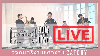 ????????????????? CATCHY - ?????????????? 90 [90's CATCHY LIVE SESSION]