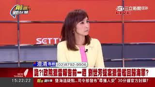 吳子嘉爆:劉世芳立法院提案協助慶富