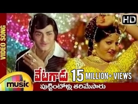 Puttintollu Tharimesaru Video Song   Vetagadu Telugu Movie Songs   NTR   Sridevi   Mango Music