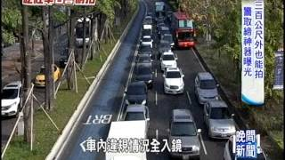 [東森新聞HD]超速往哪裡跑?!     警百萬「祕密武器」曝光