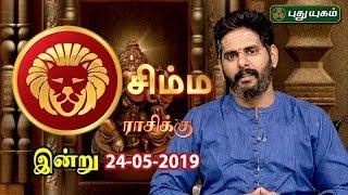 சிம்ம ராசி நேயர்களே! இன்றுஉங்களுக்கு… | Leo | Rasi Palan | 24/05/2019