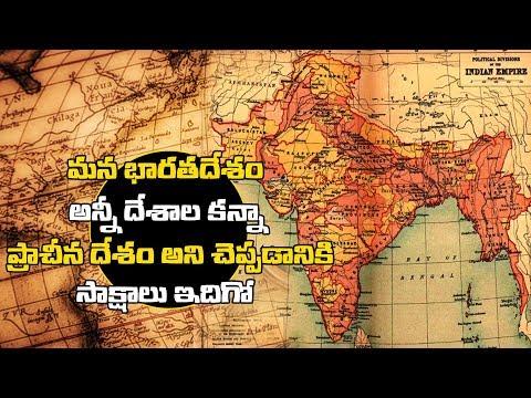 greatness of india in telugu   bharatha desam goppatanam   Garuda TV