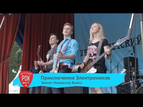 Приключения Электроников - Звенит январская вьюга