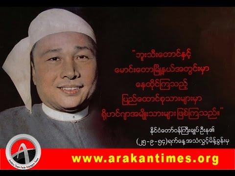 Rohingya daily news 18 May 2016 in English broadcasting by Arakan Times Media #Burma #Myanmar
