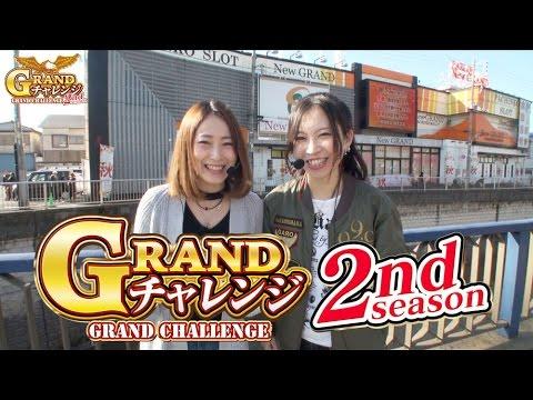 2ndシーズン ニューグランド貫井編 #2 前編