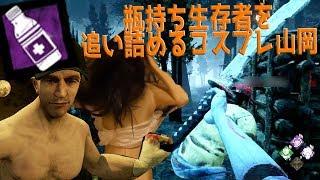 瓶持ち生存者を追い詰めるコスプレ山岡【デッドバイデイライト】 #243
