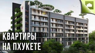 Купить квартиру в тайланде пхукет