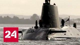 Российские подлодки помешали британцам ударить по Сирии - Россия 24
