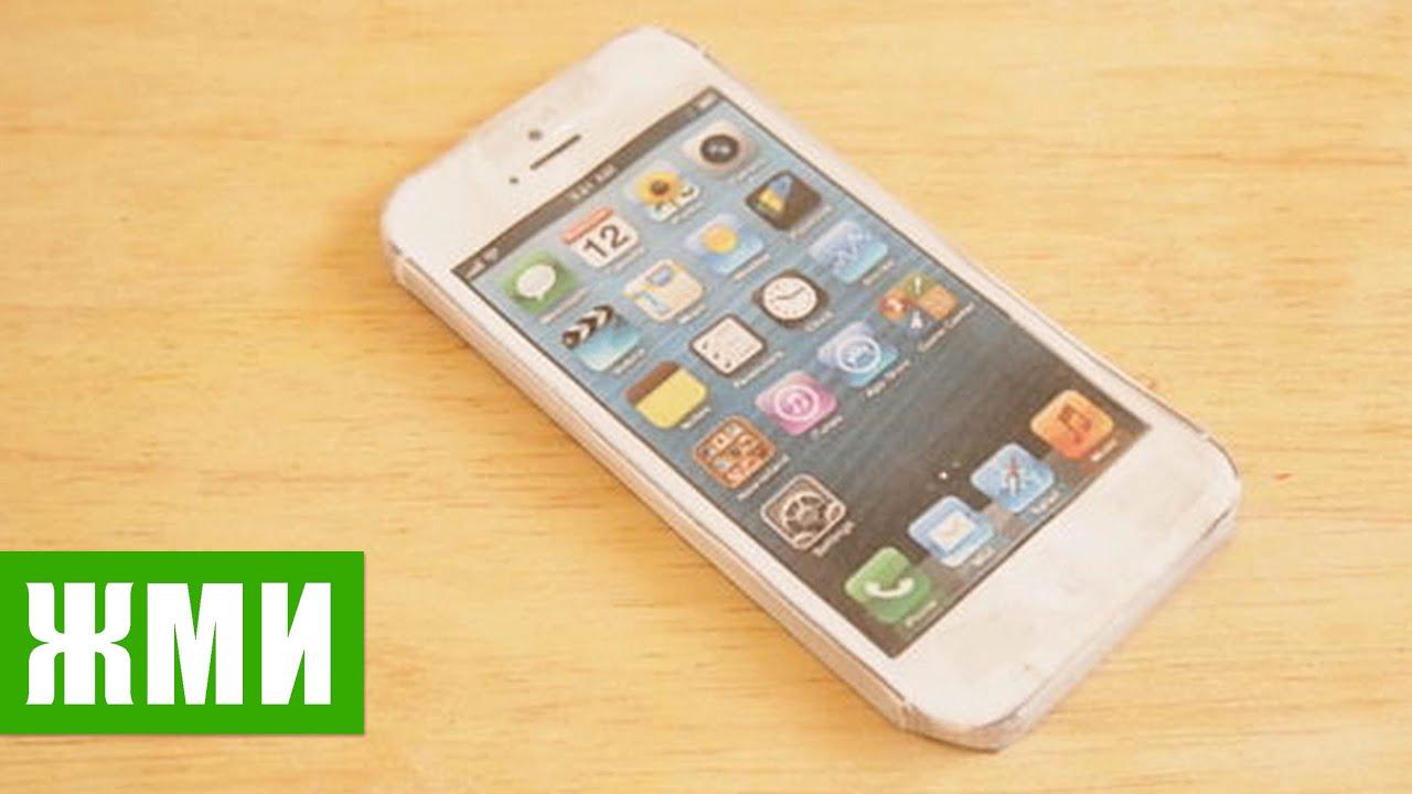 Как сделать айфон из бумаги как настоящий