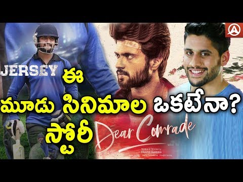 Tollywood 3 Movie With One Story? | Nani | Vijay Devarakonda | Naga Chaitanya || Namaste Telugu
