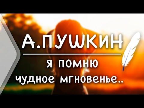 А.С.Пушкин - Я помню чудное мгновенье.. (Стих и Я)