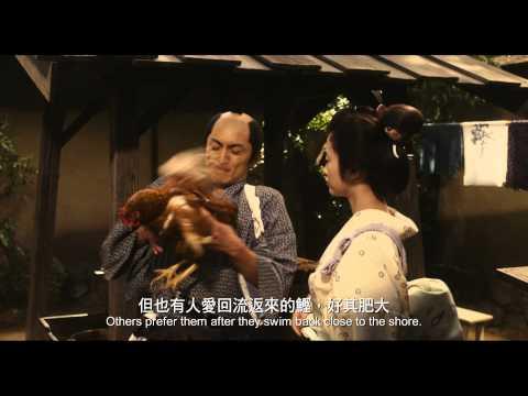 舌尖上的武士道 (A Tale of Samurai Cooking - A True Love Story)電影預告