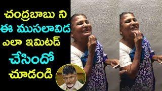 చంద్రబాబుని ఈ ముసలావిడ ఎలా ఇమిటడ్ చేసిందో చూడండి | Old Woman Imitates Chandrababu Naidu