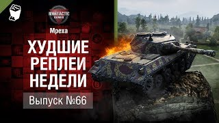 Очнись, Нео - ХРН №66 - от Mpexa [World of Tanks]
