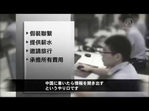 中国 SNSでドイツ人スパイを大量リクルート
