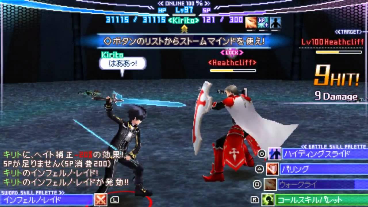 Sword Art Online Infinity Moment Beginning Scene Of The Game Youtube