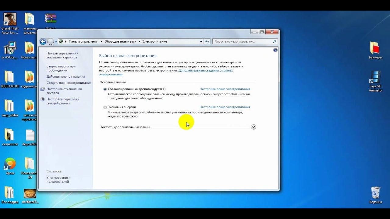 Как сделать чтобы ноутбук не выключался при закрытии крышки 21