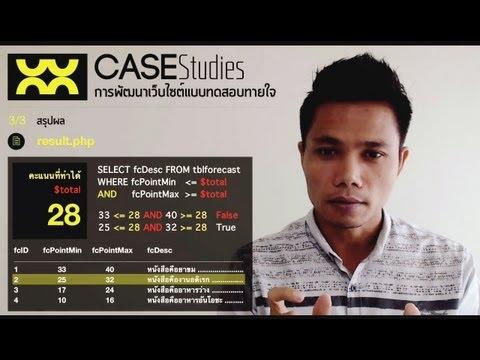 Case Studies : การพัฒนาเว็บไซต์แบบทดสอบทายใจ ตอนที่ 3/3