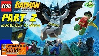 LEGO Batman The Video Game PART 2 เอสกิโม มังกี้ ลิง เจี๊ยกๆ