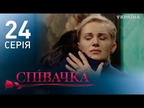Певица (24 серия)