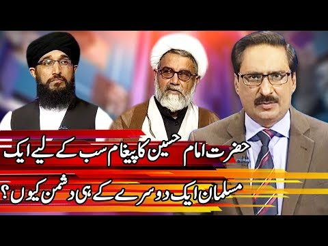 Kal Tak with Javed Chaudhry   20 September 2018   Express News