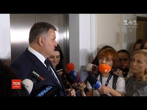 Аваков уперше за 5 днв з моменту трагед в Переяслав дав коментар