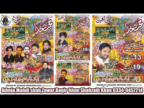 Live Jashan 19 April 13 Shaban Dhok shia Japan Road Sihala Islamabad