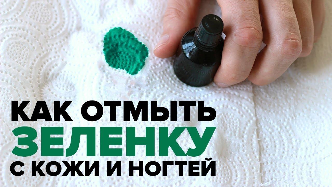 Как смыть зелёнку в домашних условиях