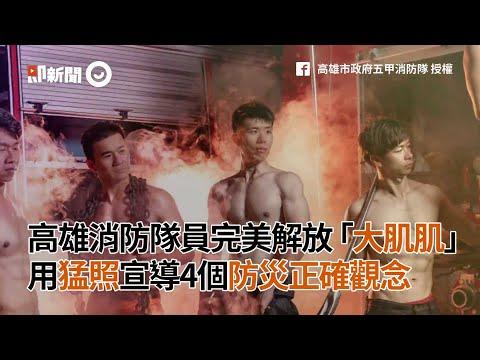 高雄消防隊員解放「完美肌肌」 用猛照宣導正確防災4個觀念