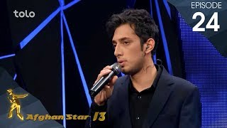 مرحلۀ خوش چانس - فصل سیزدهم ستاره افغان - قسمت ۲۴ / Wild Card Show - Afghan Star S13 - Episode 24