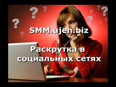 Договор на SMM