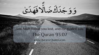 Surah Duha sheikh mahir al muaiqly