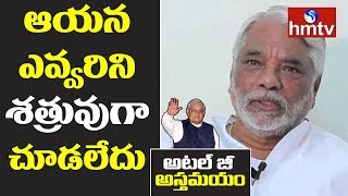 TRS MPs and Governor Narasimhan About Vajpayee | Vajpayee Passes Away | hmtv