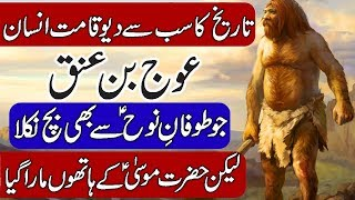 Story of OG the Giant / Og of bashan. Hindi & Urdu