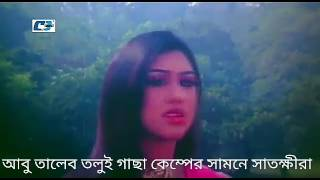 Bangla Movie Samir Shongsar Song 3